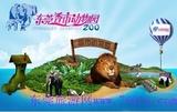 东莞香市动物园成人门票 45元/人