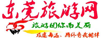 东莞旅游网
